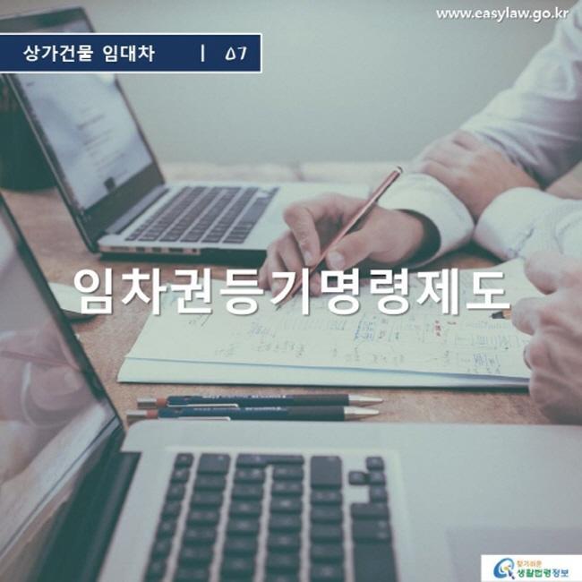www.easylaw.go.kr 상가건물 임대차 ㅣ 07 임차권등기명령제도 찾기 쉬운 생활법령정보 로고